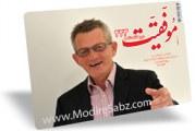 جادوی بازاریابی اینترنتی – مصاحبه موفقیت با مایکل لندر