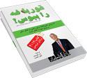کتاب صوتی: قورباغه را ببوس! برایان تریسی 2012