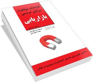 کتاب بازاریابی موفق