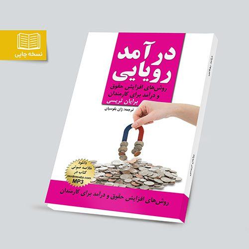 کتاب درآمد رویایی
