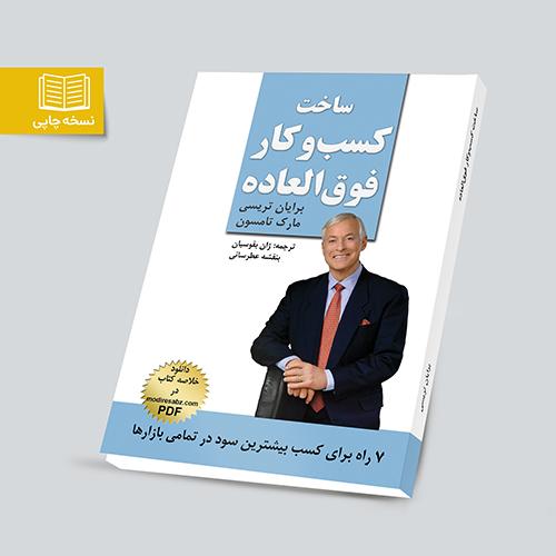 کتاب ساخت کسبوکار فوقالعاده