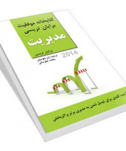 کتاب مدیریت - کتابخانه موفقیت برایان تریسی