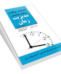 کتاب: مدیریت زمان - کتابخانه موفقیت برایان تریسی