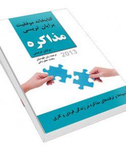 کتاب: مذاکره - کتابخانه موفقیت برایان تریسی