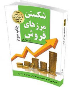 چاپ سوم کتاب: شکستن مرزهای فروش