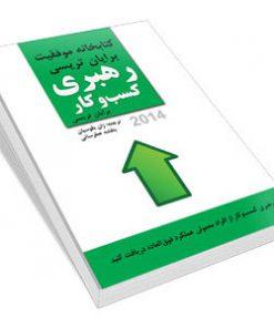 کتاب رهبری کسبوکار - کتابخانه موفقیت برایان تریسی