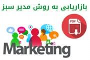 دانلود ایبوک: بازاریابی به روش مدیر سبز