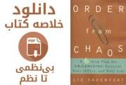 دانلود خلاصه کتاب: از بینظمی تا نظم