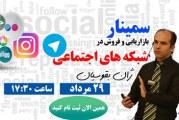 همایش بازاریابی با رسانههای اجتماعی در اهواز
