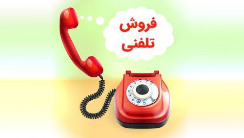 به غول ترسناک فروش تلفنی مسلط شوید