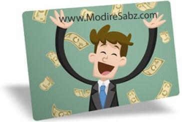 چگونه با مشتری کمتر، پول بیشتری به دست آوریم؟