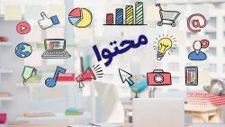 7 نکته درباره بازاریابی محتوا