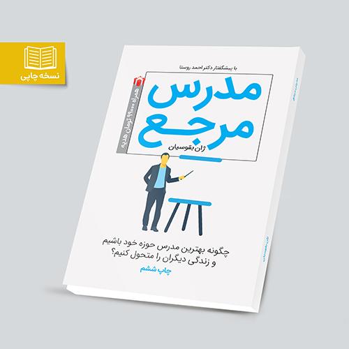 کتاب مدرس مرجع