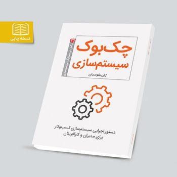 کتاب چکبوک سیستمسازی