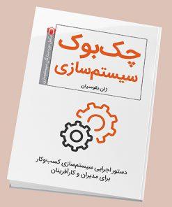 کتاب چکبوک سیستم سازی