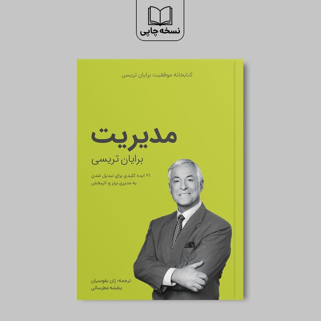 کتاب مدیریت