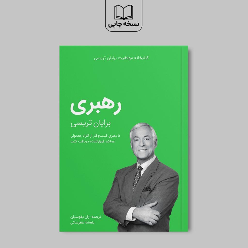 کتاب رهبری کسبوکار