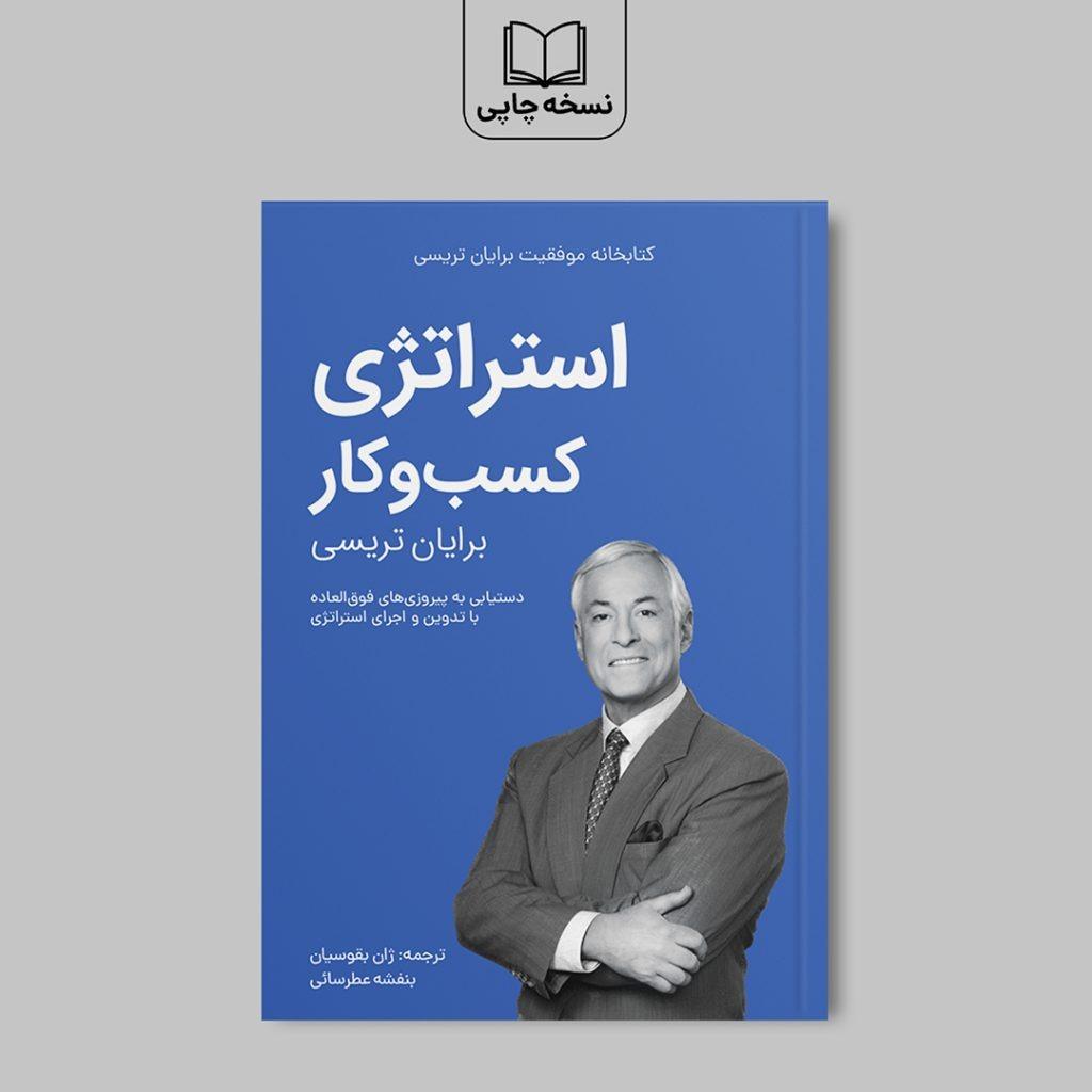 کتاب استراتژی