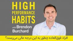6 عادت افراد پربازده از نگاه برندون برچارد