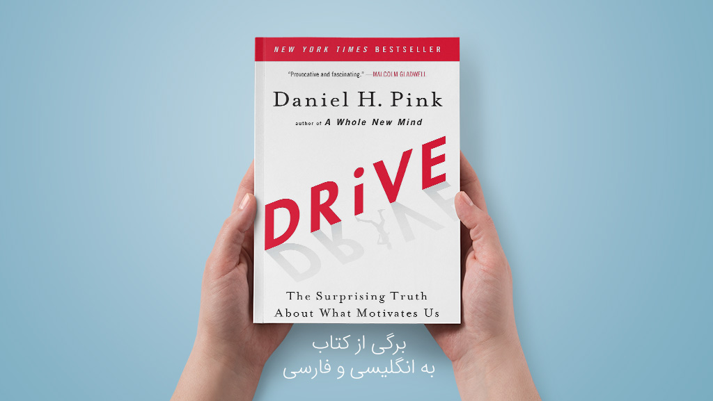 کتاب انگیزش دانیل پینک