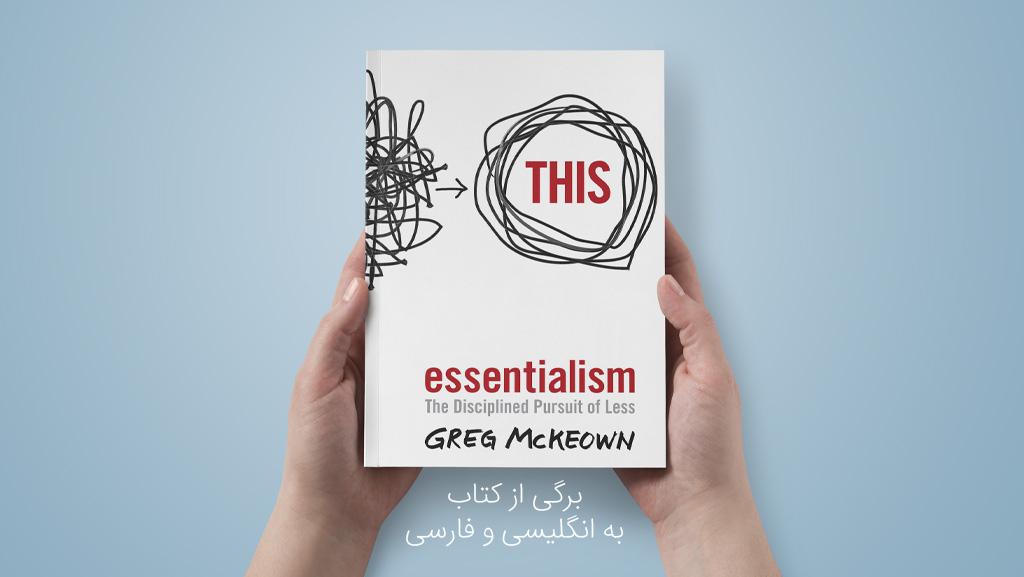 کتاب Essentialism