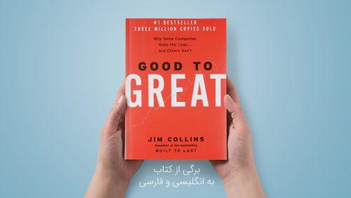 برگی از کتاب Good to Great نوشته جیم کالینز