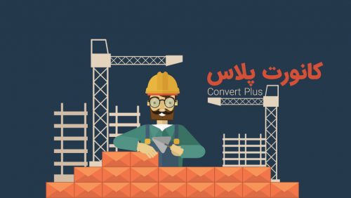 آموزش ساخت پاپآپ در وردپرس با ConvertPlus