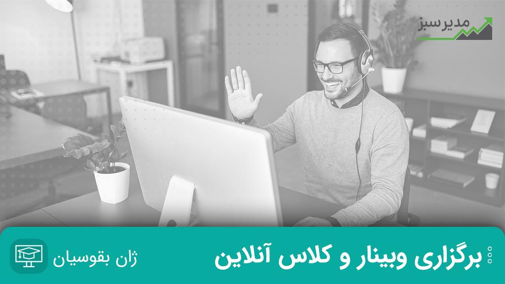 برگزاری وبینار و کلاس آنلاین