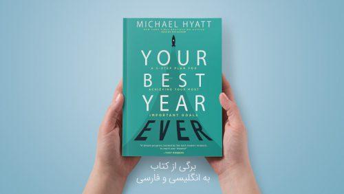 برگی از کتاب Your Best Year Ever نوشته مایکل هایت