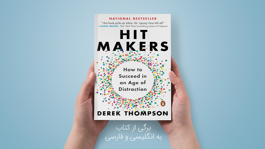 برگی از کتاب Hit Makers