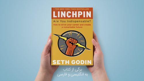 برگی از کتاب «Linchpin»