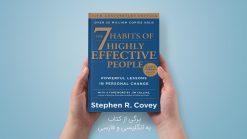 برگی از کتاب «7 عادت مردمان موثر»