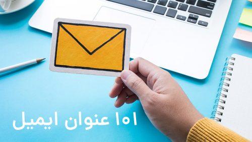 عنوان ایمیل