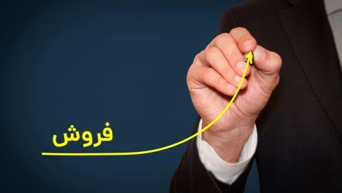 فروش خط مستقیم چیست؟