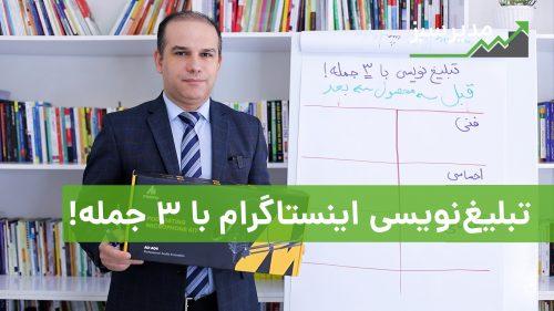 تبلیغ نویسی اینستاگرام با 3 جمله